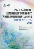 フレイル高齢者・認知機能低下高齢者の下部尿路機能障害に対する診療ガイドライン 2021