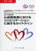 ポケット版 2021年改訂版 心血管疾患におけるリハビリテーションに関するガイドライン