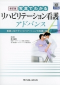 新訂版 写真でわかる リハビリテーション看護 アドバンス 看護に生かすリハビリテーションの知識と技法