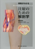 根拠がわかる注射のための解剖学