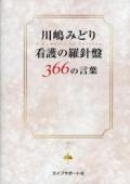 川嶋みどり 看護の羅針盤 366の言葉