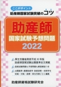 助産師国家試験予想問題 2022