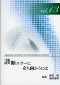 ジェネラリスト教育コンソーシアム Vol.13 診断エラーに立ち向かうには