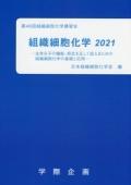 組織細胞化学 2021