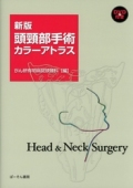 新版 頭頸部手術カラーアトラス(DVD付き)