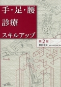 手・足・腰診療スキルアップ 第2版