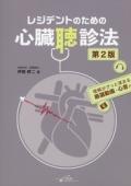 レジデントのための心臓聴診法 第2版