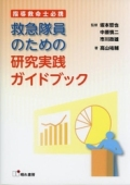 救急隊員のための研究実践ガイドブック