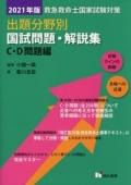 救急救命士国家試験対策 出題分野別 国試問題・解説集 C・D問題編 2021年版
