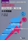 救急救命士国家試験対策 出題分野別 国試問題・解説集 A・B問題編 2022年版
