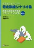 救急救命士のための想定訓練シナリオ集 第2版