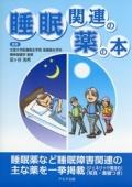 睡眠関連の薬の本