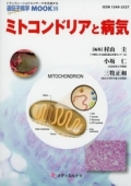 遺伝子医学MOOK(35) ミトコンドリアと病気