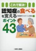 認知症の食べるを支えるポイント43
