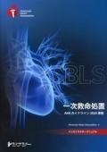 BLSインストラクターマニュアル AHAガイドライン2020準拠