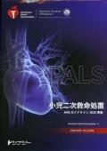 PALSプロバイダーマニュアル AHAガイドライン2020準拠