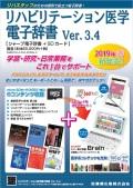 リハビリテーション医学電子辞書 Ver.3.4  (シャープ電子辞書+SDカード)