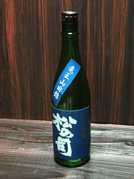 松の司 純米吟醸竜王産山田錦720ml