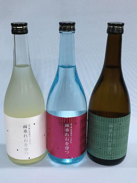 萩乃露 雨垂れ石を穿つ 3種飲み比べセット