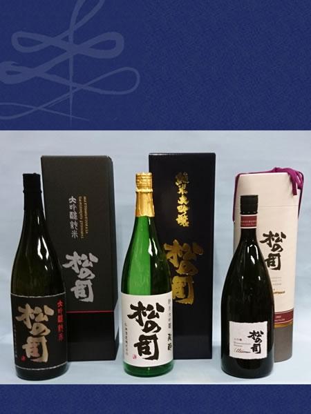 松の司ギフトセット 大吟醸 Ultimus と 大吟醸純米 黒 と 純米大吟醸 陶酔