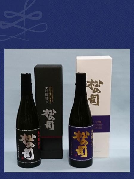松の司ギフトセット 大吟醸純米 黒 と 大吟醸 しずく