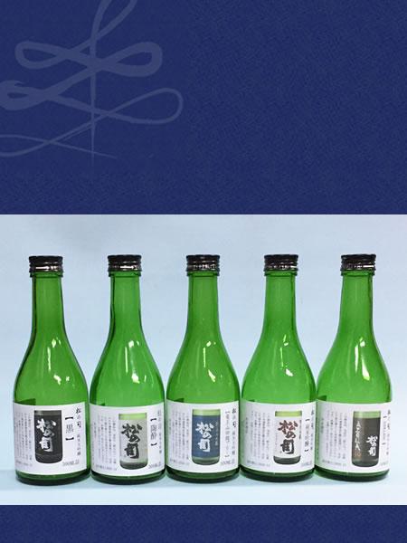松の司 飲み比べ セット 300ml 5本の詰合せ