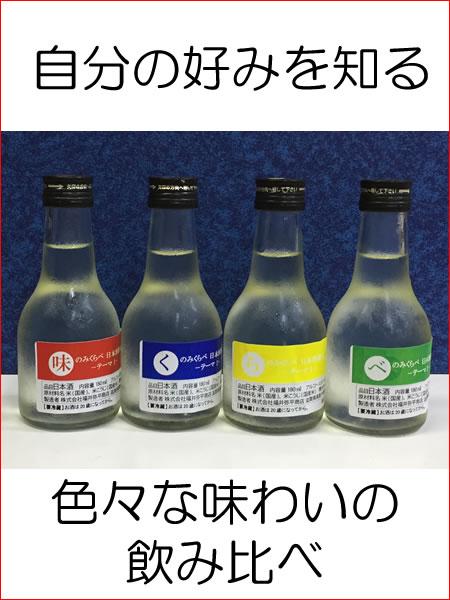 萩乃露のみくらべ 日本酒教室 テーマ1 自分の好みを知る