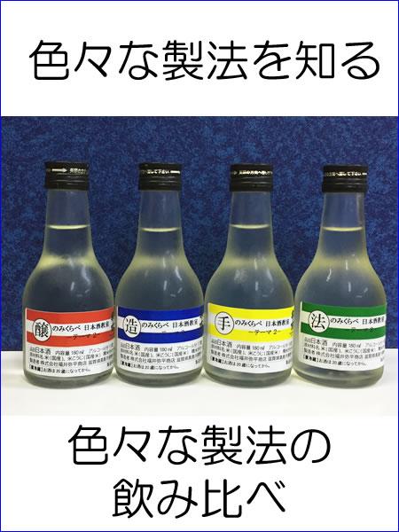 萩乃露のみくらべ 日本酒教室 テーマ2 色々な製法を知る
