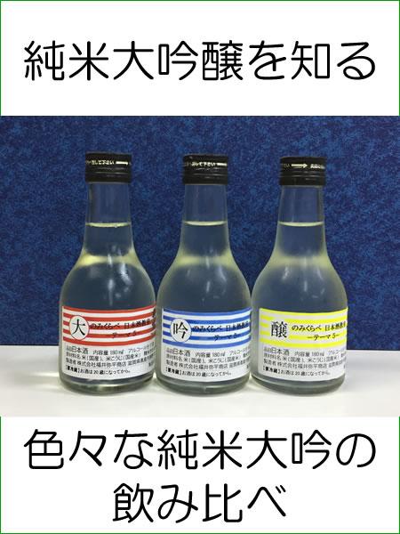 萩乃露のみくらべ 日本酒教室 テーマ5 純米吟醸を知る お中元