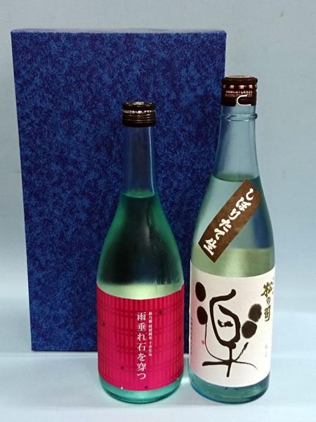 松の司純米吟醸楽しぼりたて生と萩乃露 雨垂れ石を穿つ 特別純米 十水仕込み 生