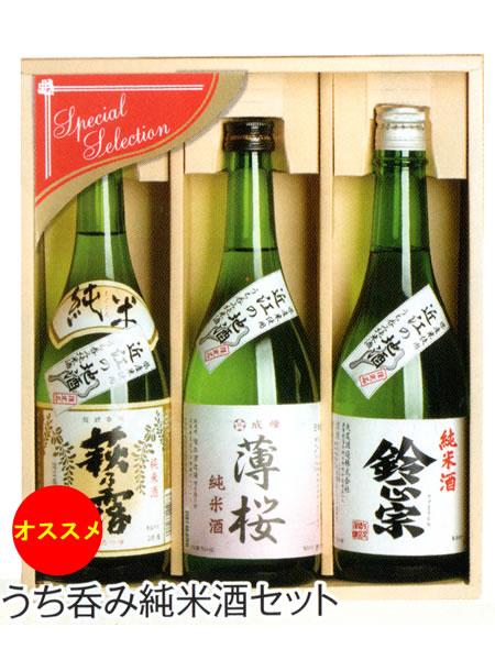 うち呑み純米酒セット