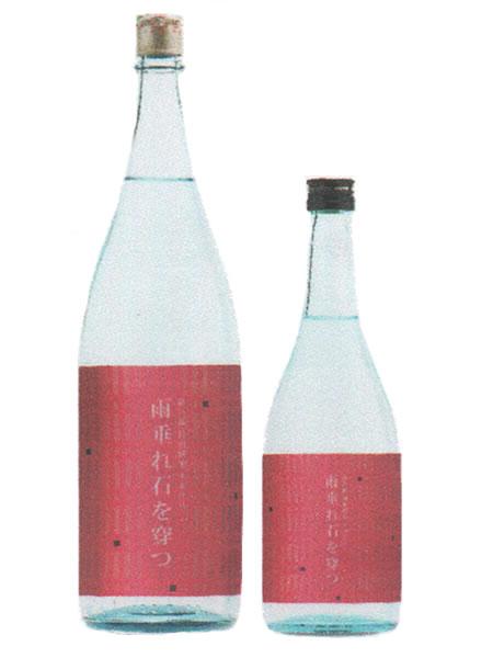 萩乃露 雨垂れ石を穿つ 2019 新酒 生酒 特別純米 十水仕込み 720ml