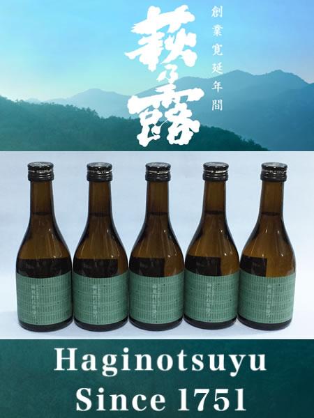 萩乃露 雨垂れ石を穿つ 特別純米 十水仕込み 300ml  5本セット