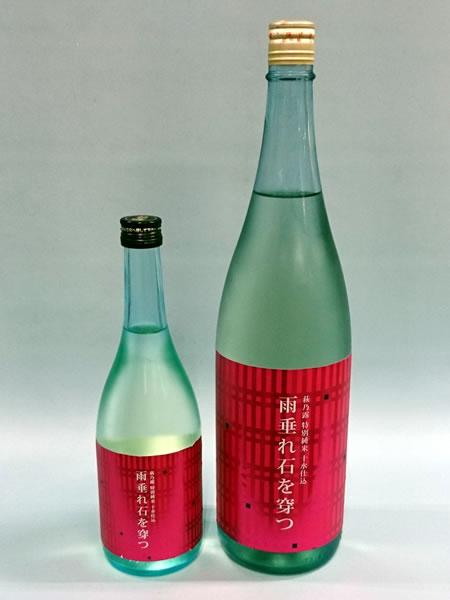 萩乃露 雨垂れ石を穿つ 2019 新酒 生酒 特別純米 十水仕込み