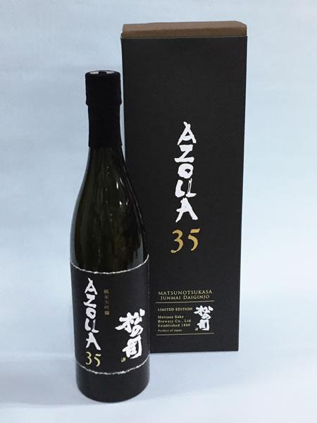松の司 大吟醸純米 AZOLLA35 720ml