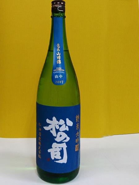 松の司ブルー 1800