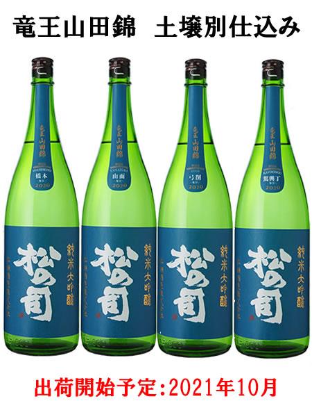 松の司 純米大吟醸  竜王山田錦 ブルー コンプリートパック