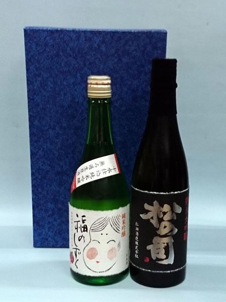 松の司 純米大吟醸 黒と福のしずく 十水仕込特別純米 無濾過生原酒