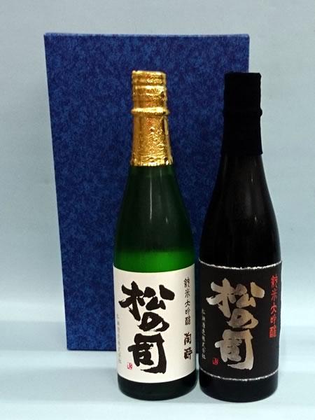 松の司 大吟醸純米 黒と陶酔