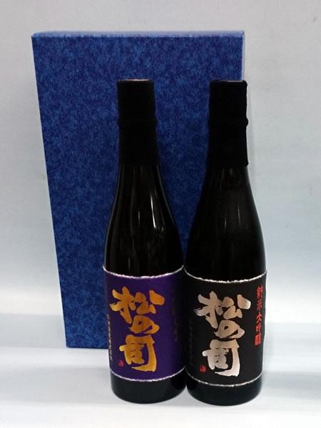 松の司 大吟醸 しずくと大吟醸純米 黒