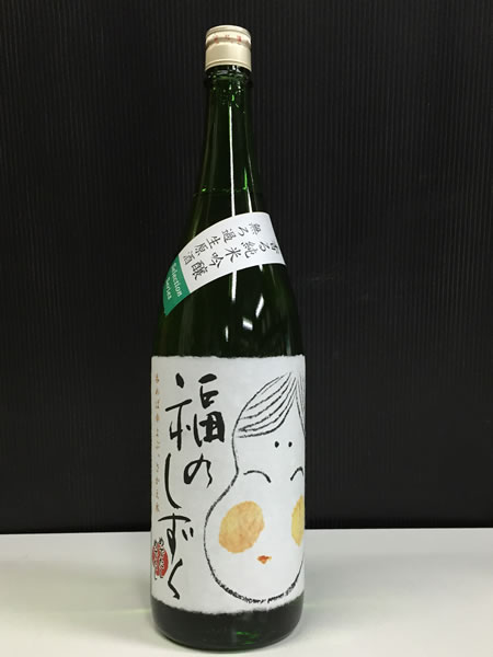 福のしずく 香る純米吟醸 無濾過生原酒1800