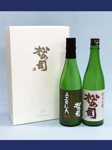松の司ギフトセット専用ギフトボックス付き AZOLLA50と純米吟醸
