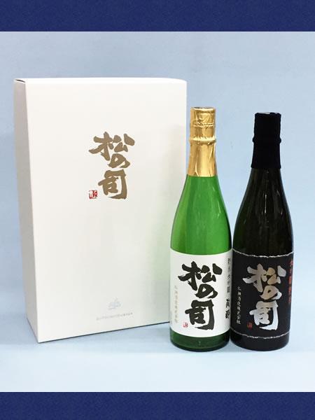 松の司ギフトセット専用ギフトボックス 純米大吟醸 黒 と 純米大吟醸 陶酔