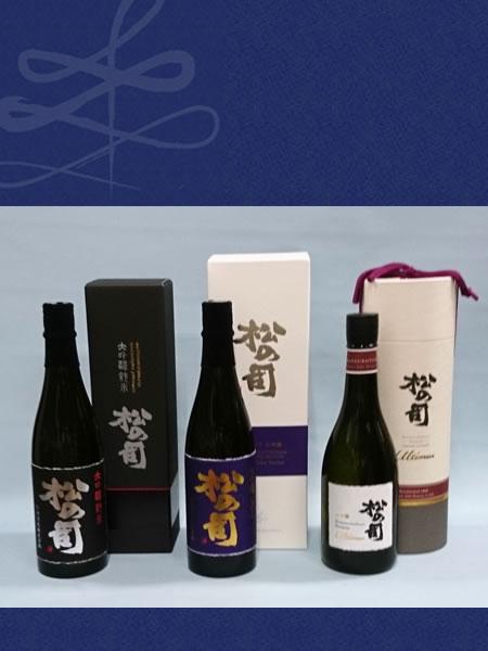 松の司ギフトセット 大吟醸 Ultimus と 大吟醸純米 黒 と 大吟醸しずく