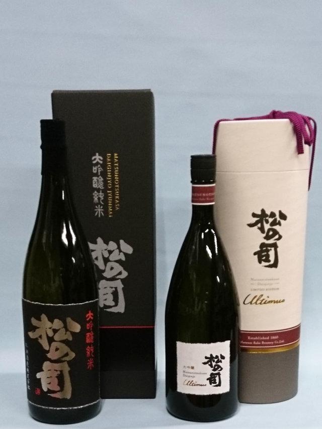 大吟醸 Ultimus と 大吟醸純米 黒