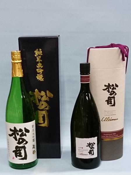 松の司ギフトセット 大吟醸 Ultimus と 純米大吟醸 陶酔