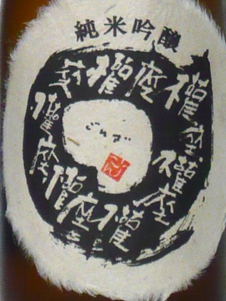純米吟醸 權座 ラベル