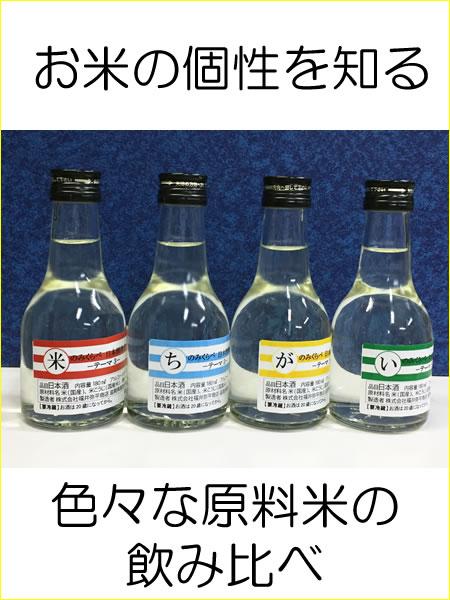 萩乃露のみくらべ 日本酒教室 テーマ3 お米の個性を知る