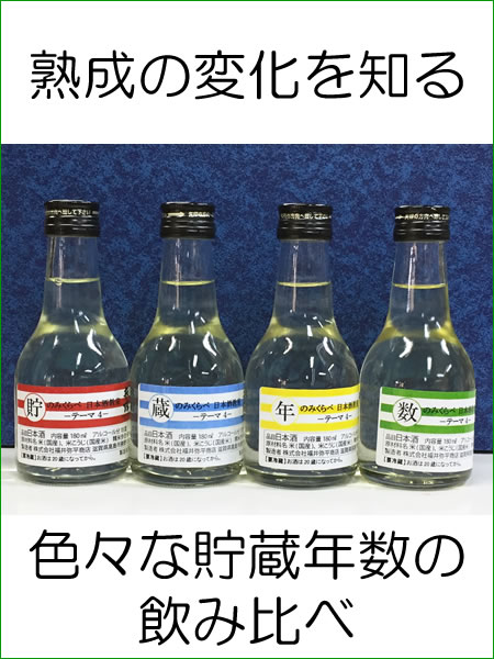萩乃露のみくらべ 日本酒教室 テーマ4 熟成の変化を知る
