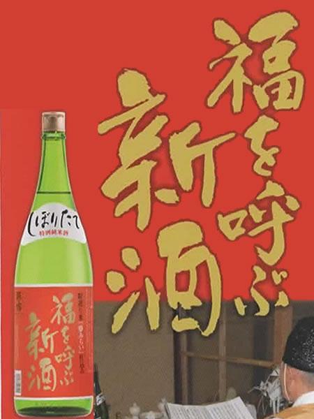 萩の露 特別純米 福を呼ぶ新酒